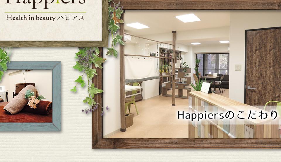 Happiersのこだわり